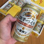 ichiban-shibori-toride