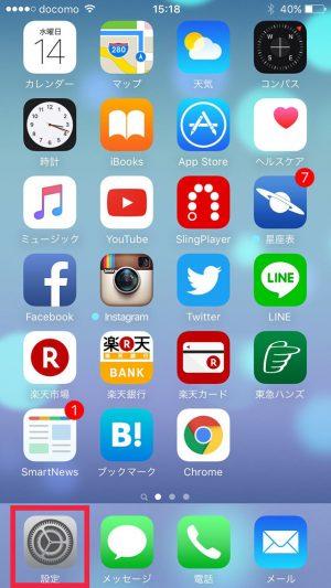 iphone_20151014-1