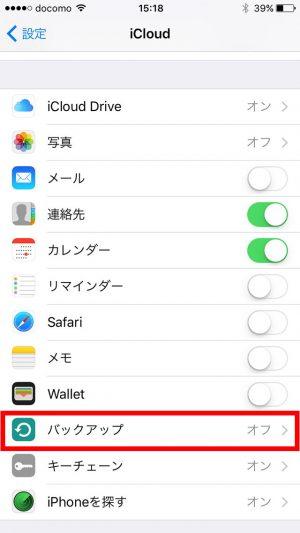 iphone_20151014-3