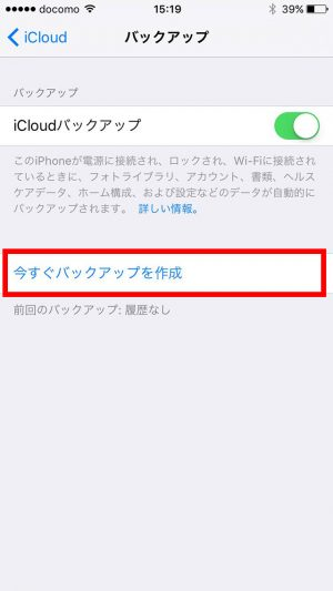 iphone_20151014-7